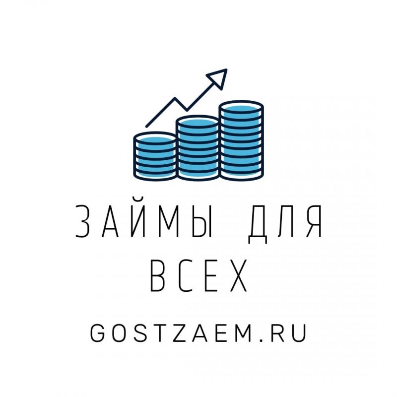 Воспользуйтесь сервисом подбора кредитных предложений ГостЗаем