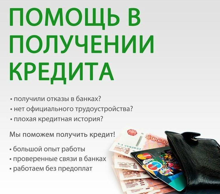 Поможем с оформлением кредита до 5млн.рублей