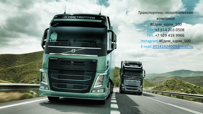Предоставляем услуги по перевозке груза по ДВ и России.