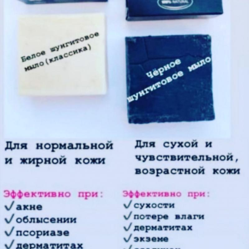 Лечебное шунгитовое мыло