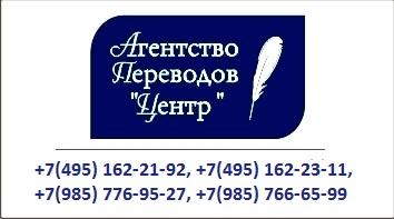 АПОСТИЛЬ 8 (495) 162-23-11, 8(985) 766-65-99