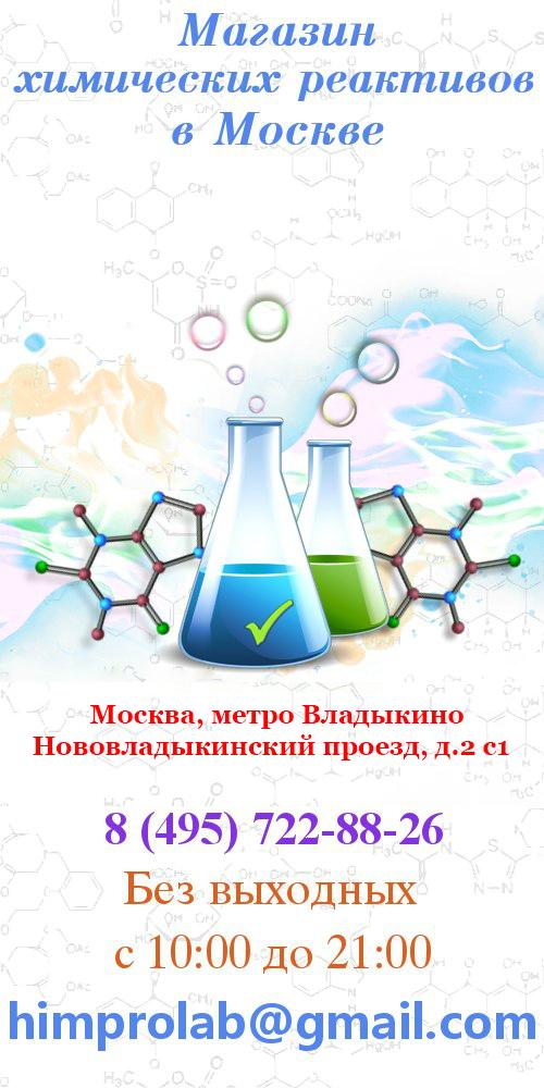 Продажа химических реактивов в Москве