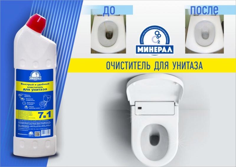 Очиститель для унитазов Минерал 7 в 1 ом, 1000 мл