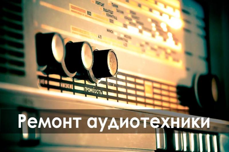 Ремонт Аудиотехники по доступным ценам