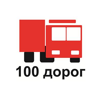 100 дорог -  доставка в срок!!!
