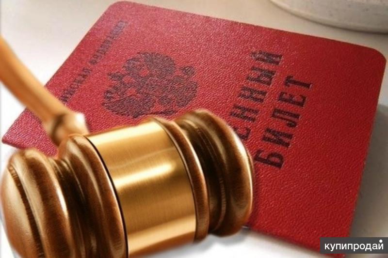 Правовая помощь призывникам - это ЮМК