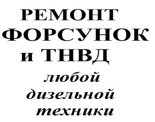 РЕМОНТ ДИЗЕЛЬНЫХ ФОРСУНОК И ТНВД в Абакане