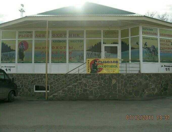 Продам готовый бизнес - магазин товаров для рыбалки, туризма и отдыха.