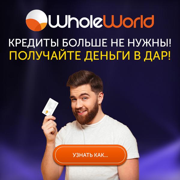 Whole World - партнерский фандрайзинг № 1 в мире с 2011 года!