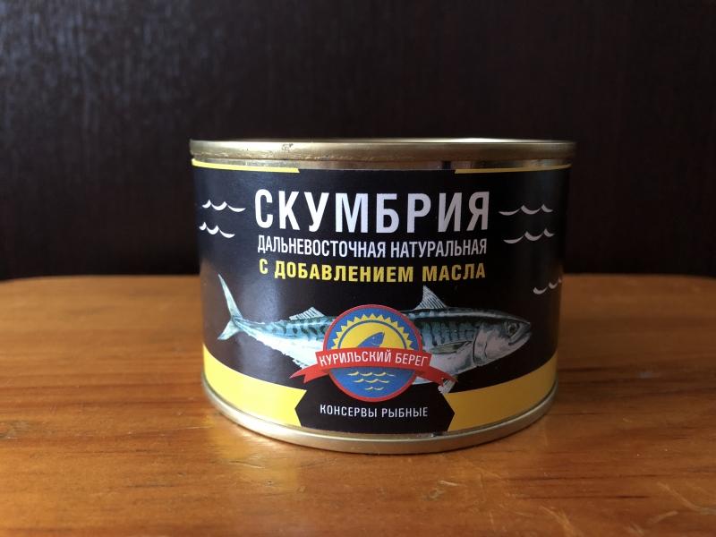 Продам рыбные консервы «Курильский берег»