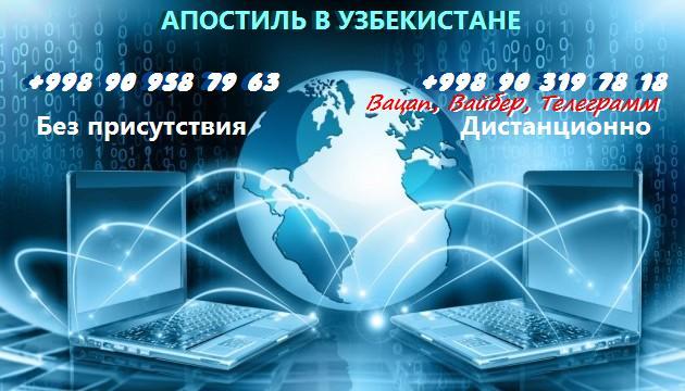Апостиль в Узбекистане без присутствия