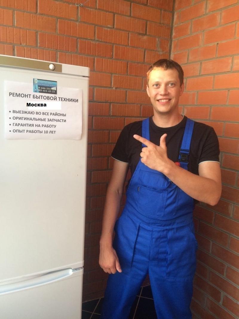 Ремонт стиральных машин и холодильников на выезде
