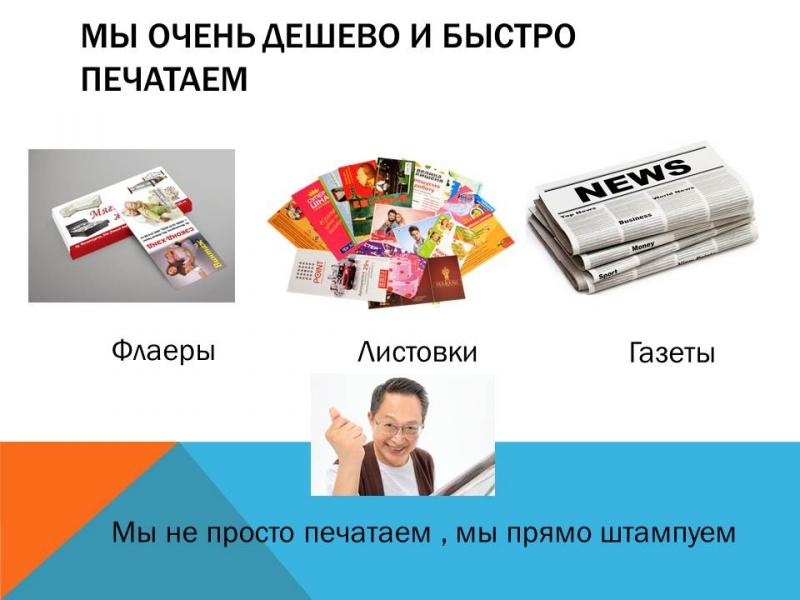Печать листовок флаеров газет быстро недорого доставка