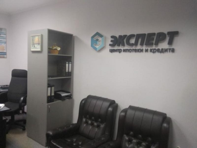 Помощь в получении кредита, ипотеки в Казани. Банковский центр Эксперт