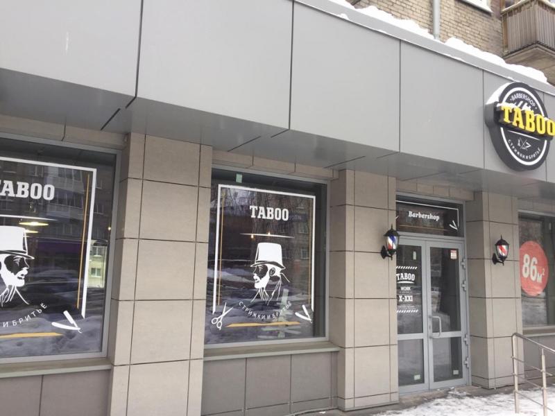 Барбершоп TABOO