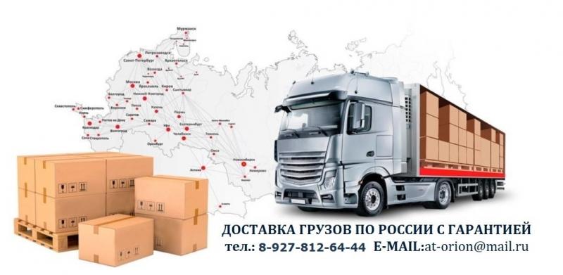 Домашние переезды, доставка грузов - межгород