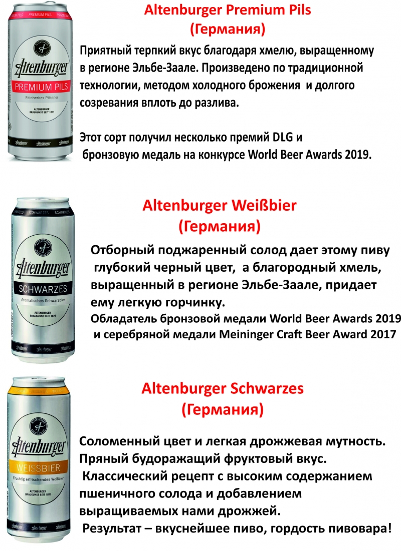 Продам немецкое пиво Альтенбургер в ж/б 0,5