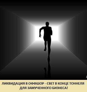 Ликвидация в оффшор, банкротство, арбитраж, сопровождение бизнеса