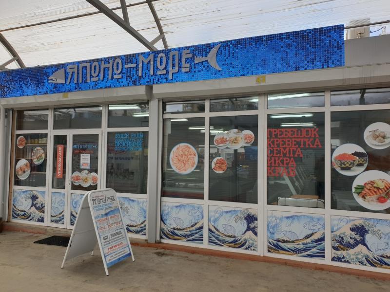 Продам магазин рыбы, икры и морепродуктов