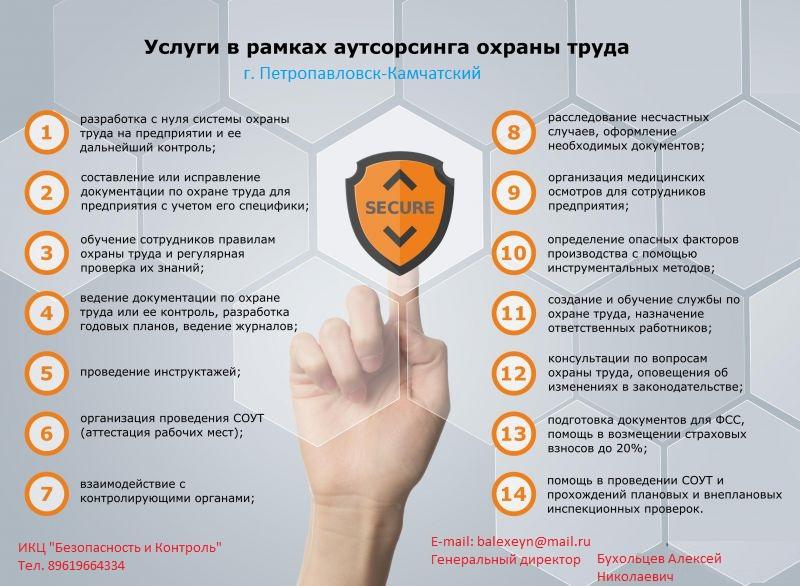 Консультации по охране труда, промышленной безопасности