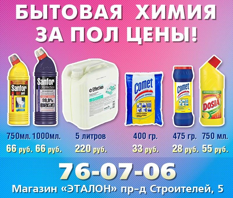 Бытовая Химия за пол цены