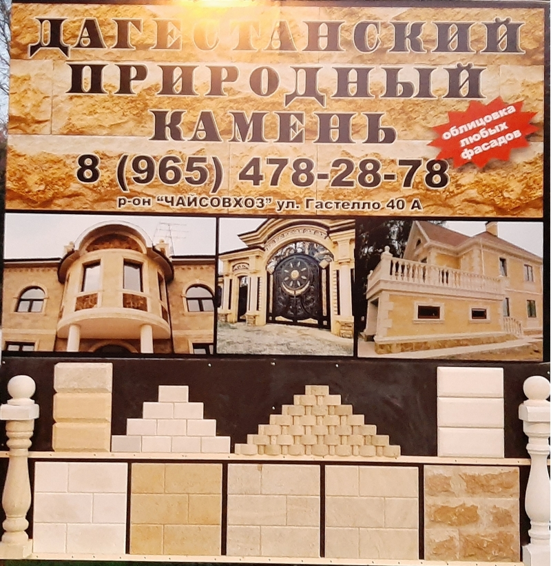 Дагестанский природный камень