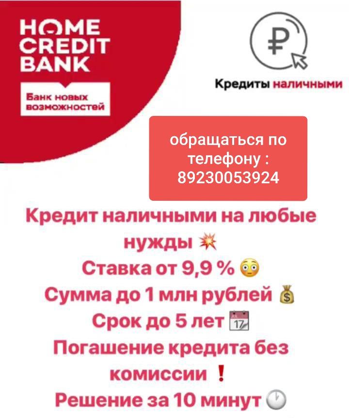 Кредит наличными на любые цели!!!