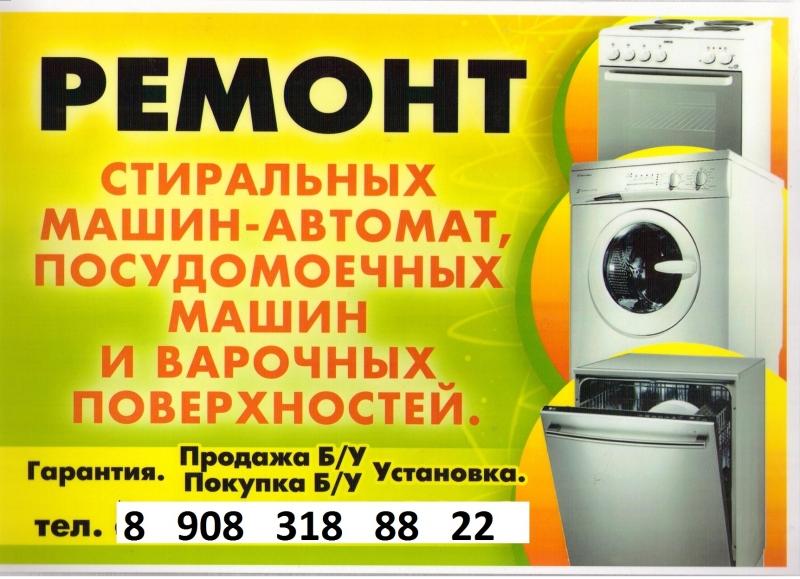вторая жизнь стиральной машины