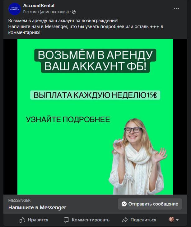 Сотрудничество в рекламной компании с наличием Facebook аккаунта