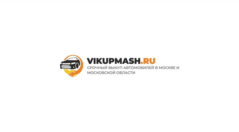 Срочный выкуп авто в Москве от компании VIKUPMASH