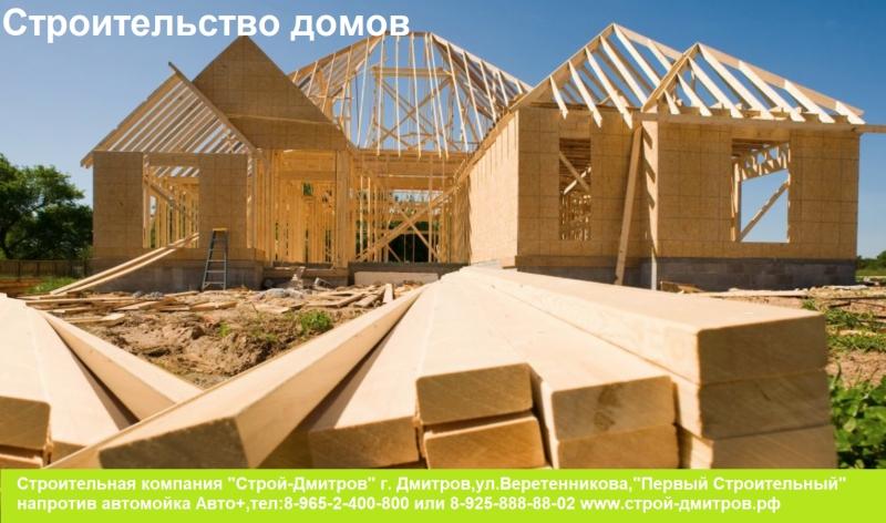 Строительство домов и коттеджей,установка заборов,фасады,кровля,электрика и тд.