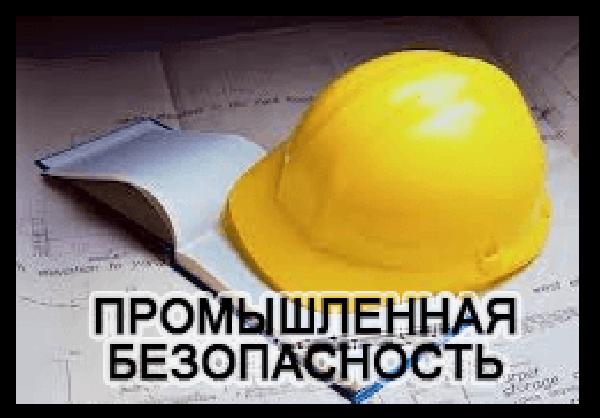 Аттестация по промышленной безопасности в Тюмени и УРФО