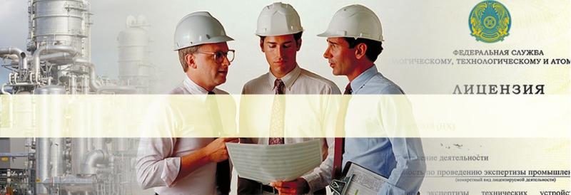Аттестация по промышленной безопасности руководителей и специалистов