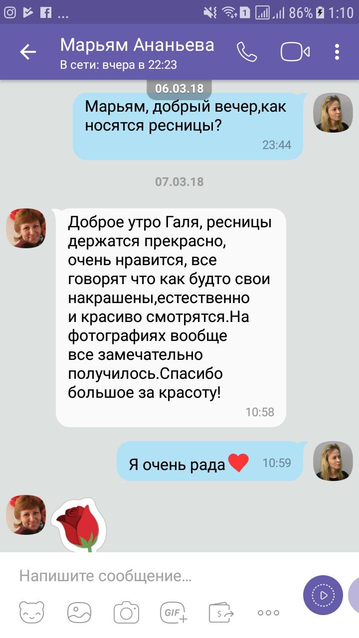 Наращивание ресниц в Перми