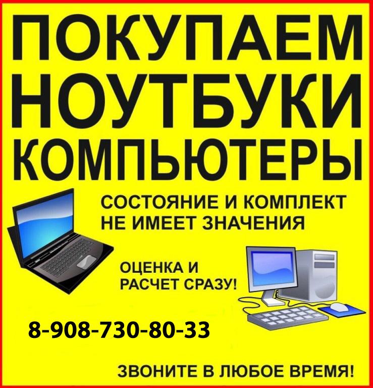 Скупка Компьютеров и Ноутбуков