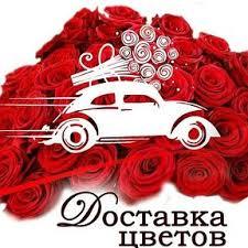Курьера, доставка цветов