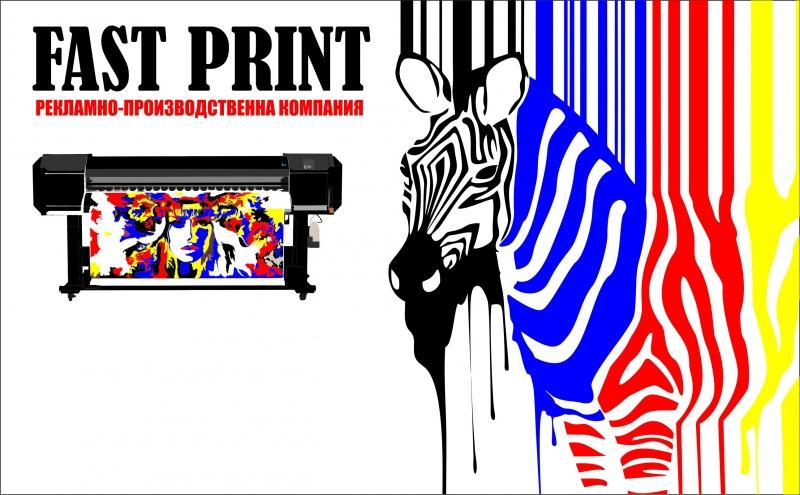 Широкоформатная печать