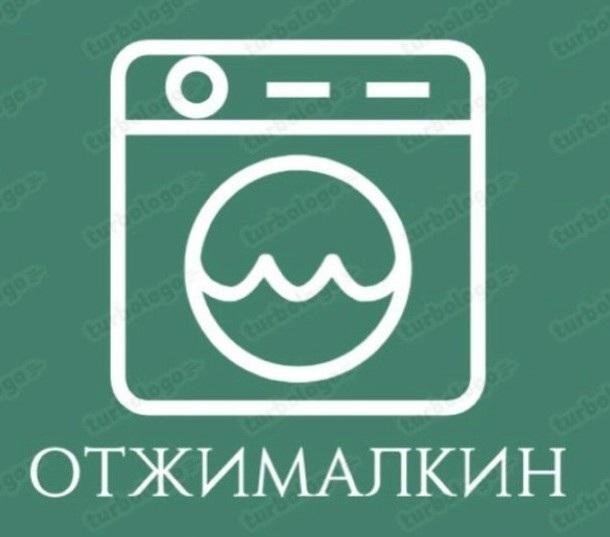 Срочный ремонт стиральных машин!