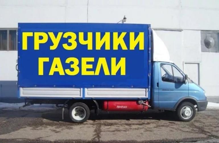 Грузоперевозки Услуги грузчиков