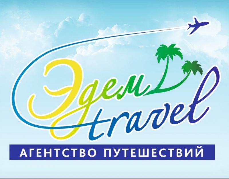 Выгодные туры от Эдем travel