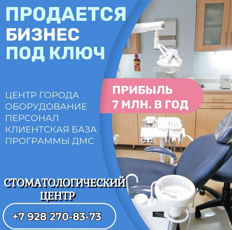 Продажа стоматологического центра