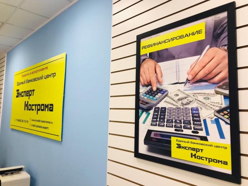 Потребительский кредит, рефинансирование, кредит под залог, ипотека в Костроме