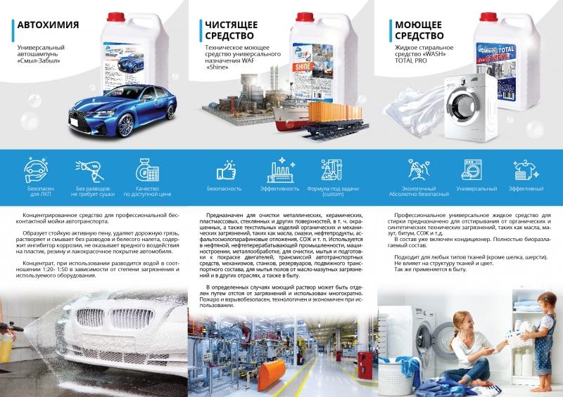 Пофессиональные, универсальные, чистящие средства от производителя