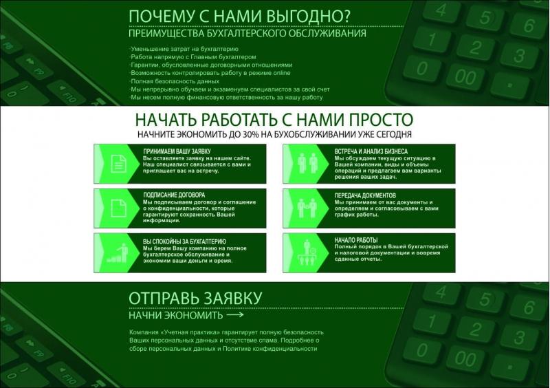 Услуги бухгалтерской фирмы недорого как купить товар в россии без ндс