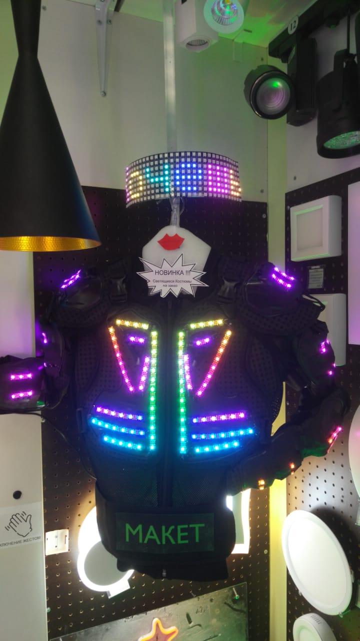 Костюмы светодиодные программируемые.