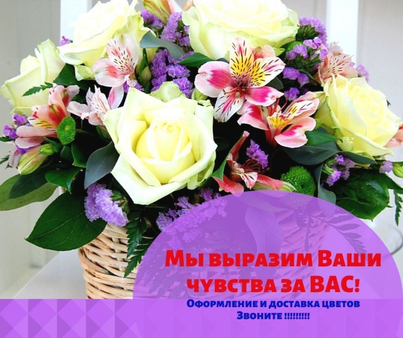 Доставка цветов за 3 часа!!!!!!!!