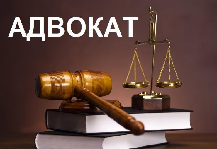 Высококвалифицированная помощь Адвоката