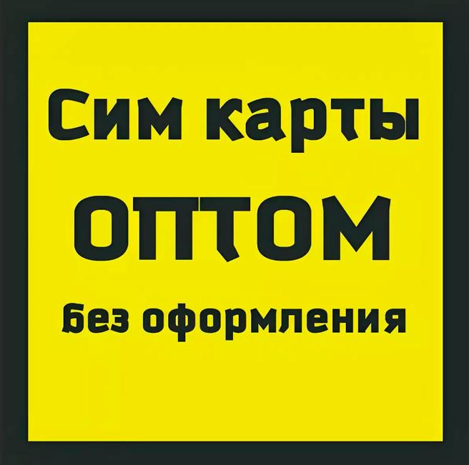 Симкарты оптом в Санкт-Петербурге