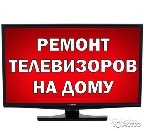 Качественный ремонт телевизоров на дому в день обращения!