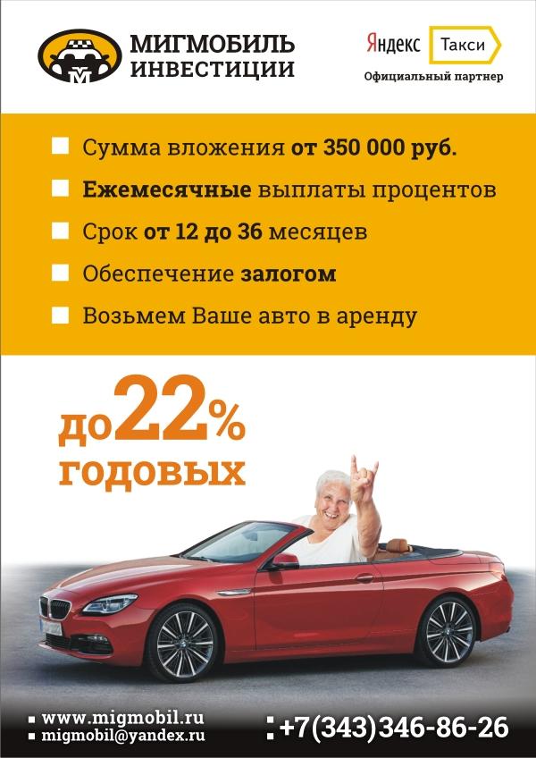 аренда вашего авто